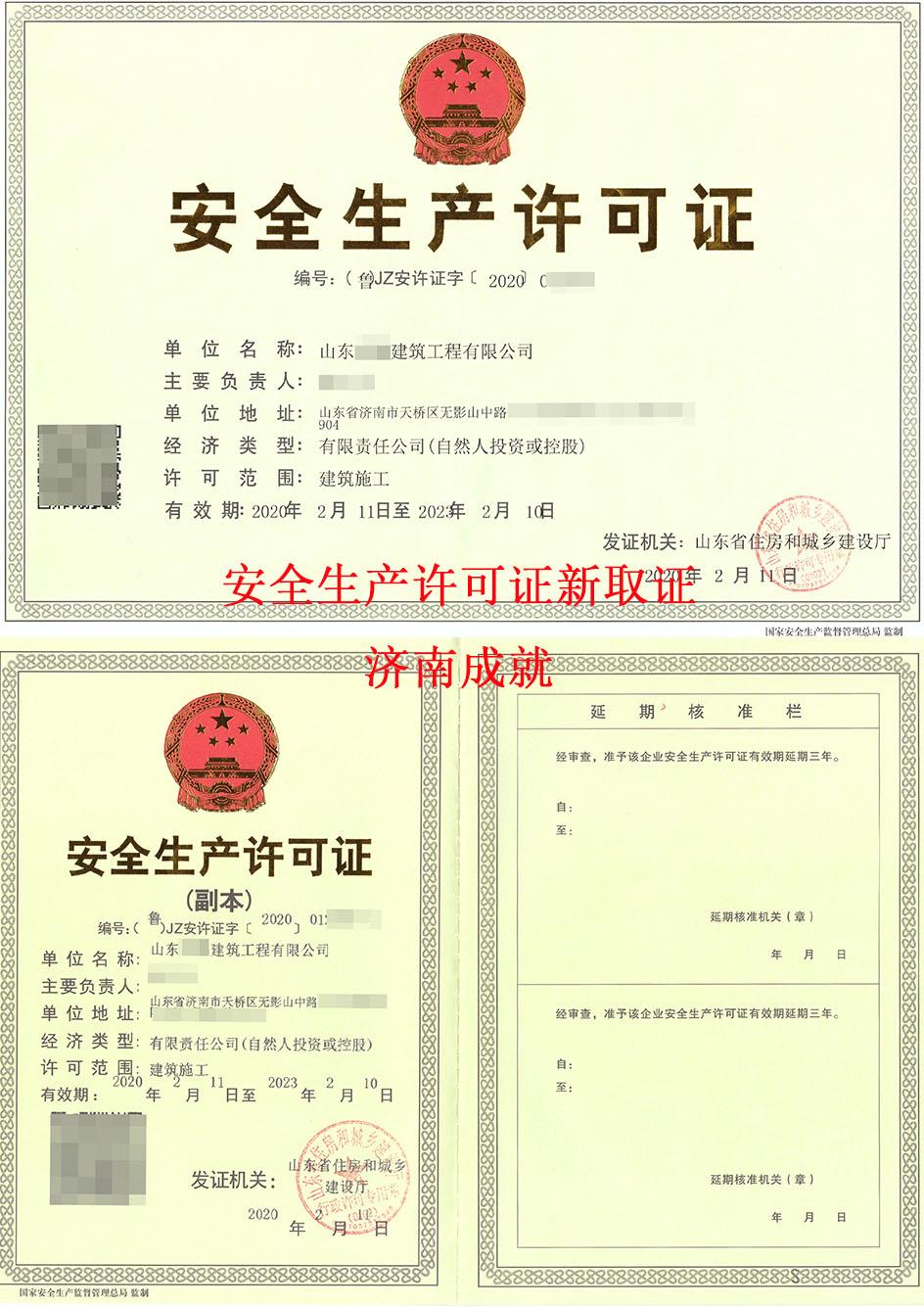 济南资质办理公司